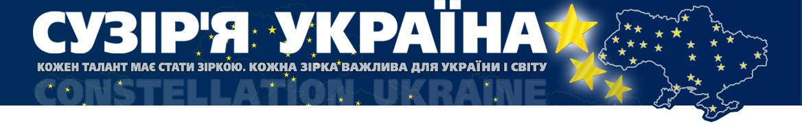 Сузір\'я Україна. Constellation Ukraine