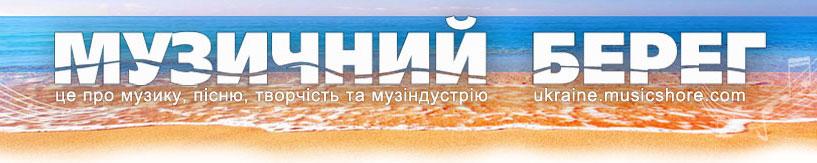 Музичний берег. Music Shore Ukraine