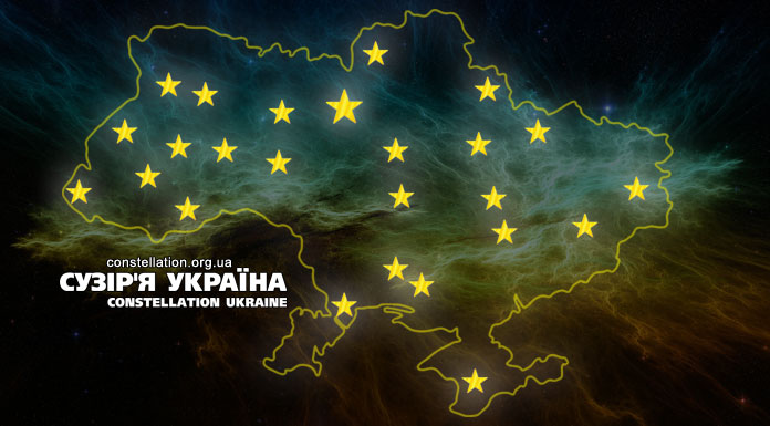 Сузір'я Україна. Constellation Ukraine