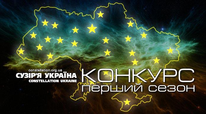 Сузір'я Україна Конкурс 1. Constellation Ukraine Contest