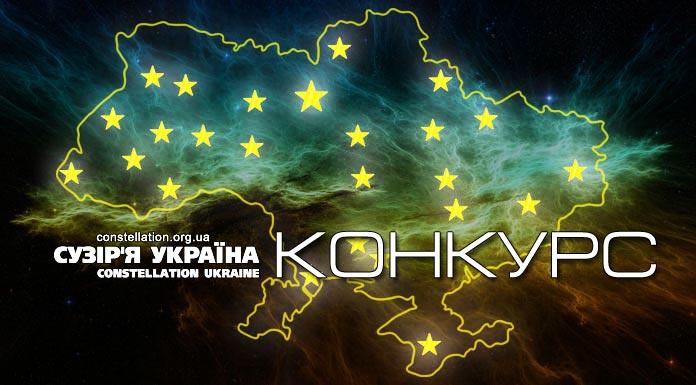 Сузір'я Україна Конкурс. Constellation Ukraine Contest
