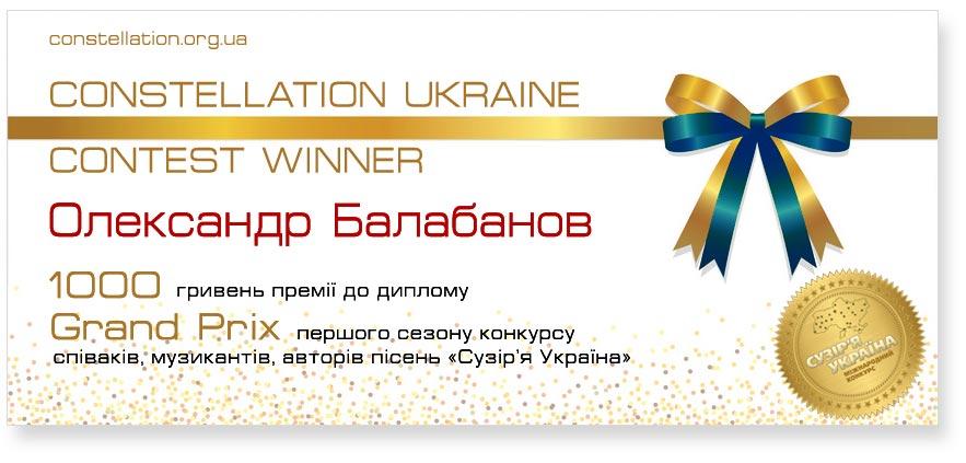 Олександр Балабанов - 1000 грн від Сузір'я Україна