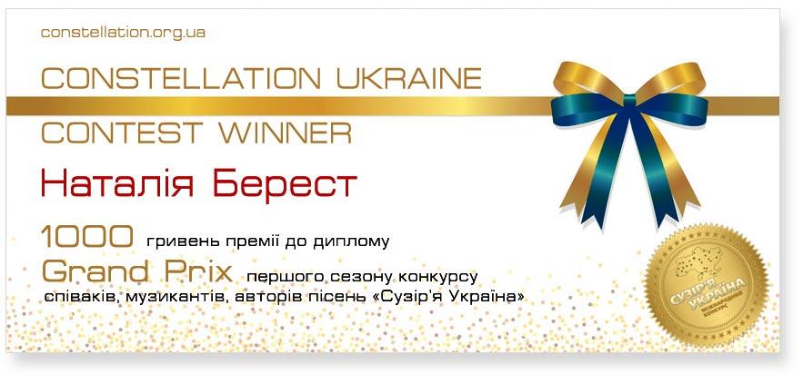 Наталія Берест - 1000 грн від Сузір'я Україна