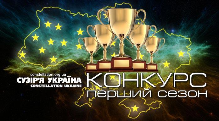Сузір'я Україна конкурс