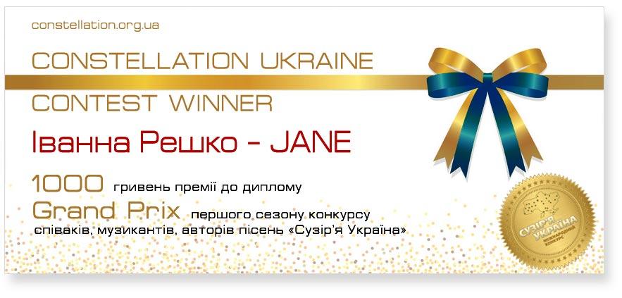 Іванна Решко - 1000 грн від Сузір'я Україна