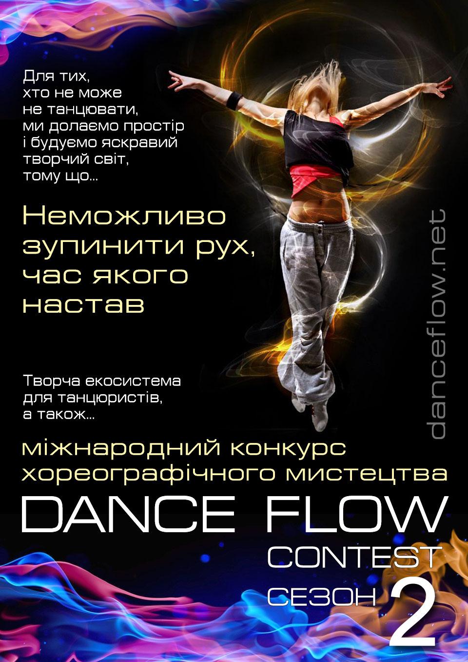 Dance Flow Contest