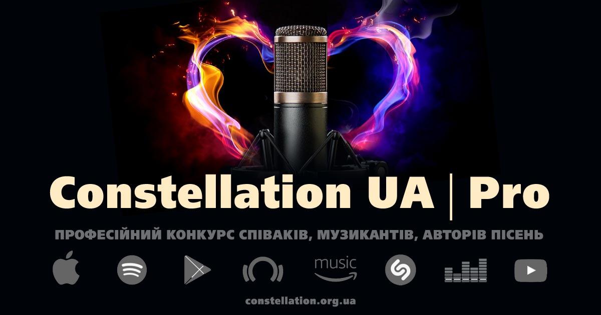 Constellation UA | Pro - Сузір'я Україна. Професійний конкурс