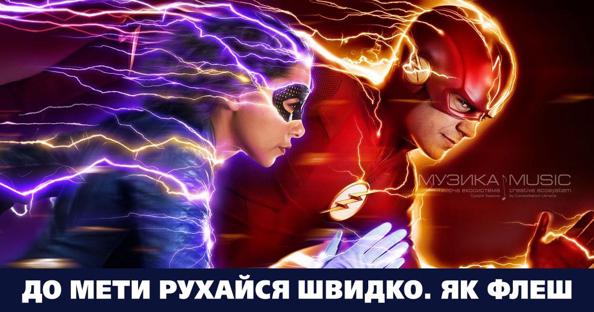 Конкурс Сузір'я Україна в режимі Флеш