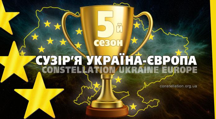 Результати П'ятого сезону конкурсу «Сузір'я Україна»