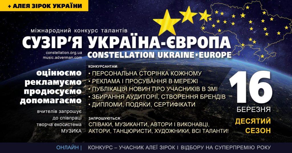 Сузір'я Україна-Європа - конкурс